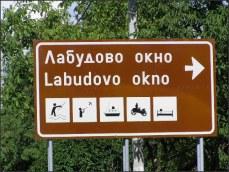 ČESKO SELO a LABUDOVO OKNO, české vesnice v Srbsku za Dunajem u rumunských hranic, česká komunita malinká, ale stopa nesmazatelná. Žije zde asi 40 posledích obyvatel. Mají opravenou radnici od partnerského českého města, ale vesnice je mrtvá.