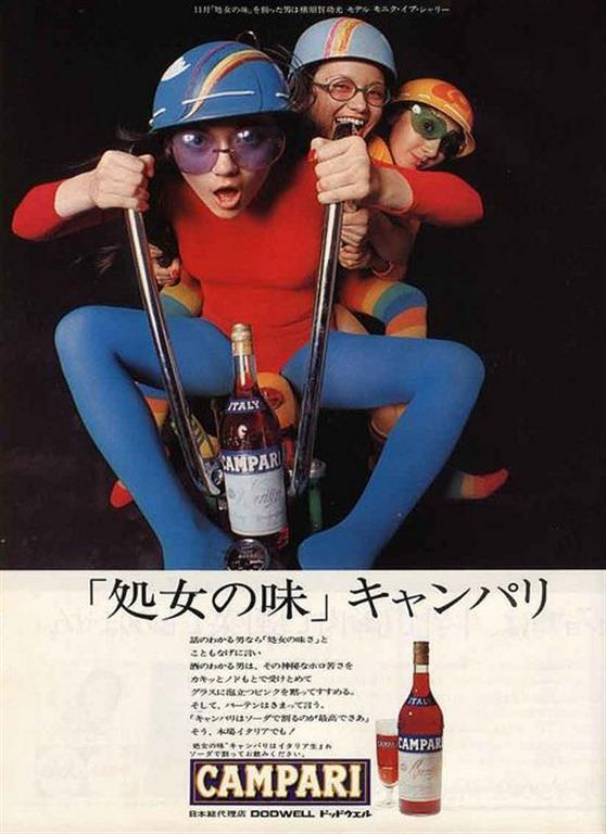 1990_Campari_ad (2) (Medium)